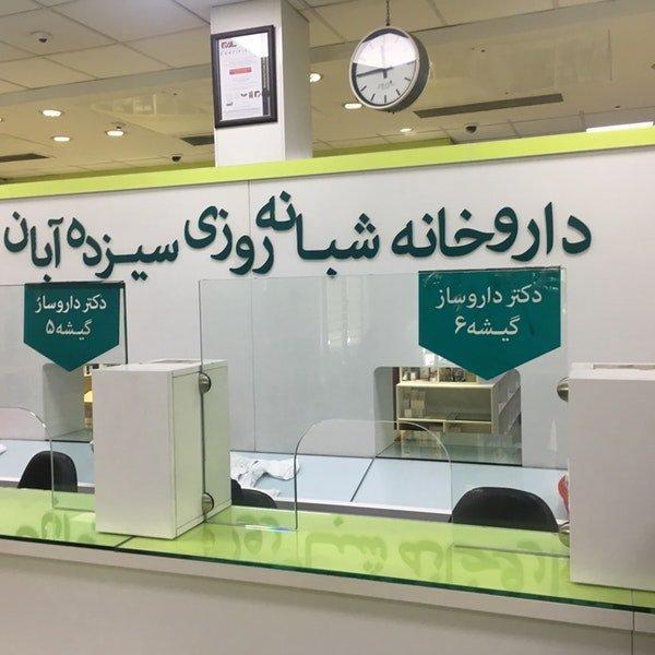 انتقال مرکز پاسخگویی دارو و سموم استان تهران به داروخانه 13 آبان