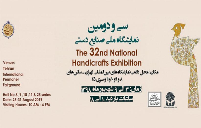حضور خبرنگاران در نمایشگاه ملی صنایع دستی 1398