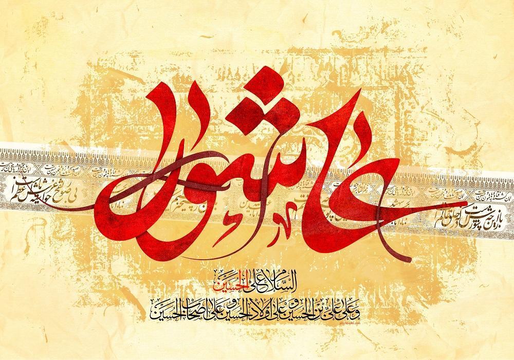 زیباترین عکس نوشته های مناسبتی ویژه عاشورای حسینی