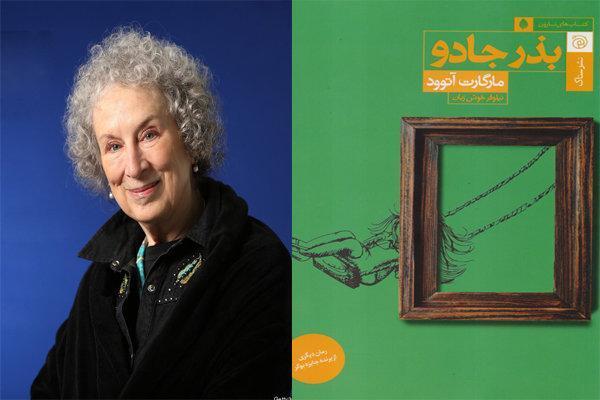 آخرین رمان آتوود به ایران رسید، بذر جادو در بازار نشر