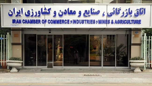 اطلاعیه اتاق ایران برای حضور فعالان مالی در اجتماع بزرگ مردمی حمایت از امنیت