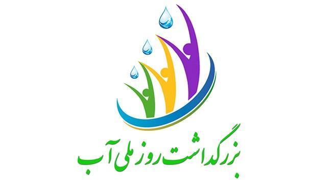 فراخوان معرفی چهره های آب کشور در پنجمین همایش بزرگداشت روز ملی آب