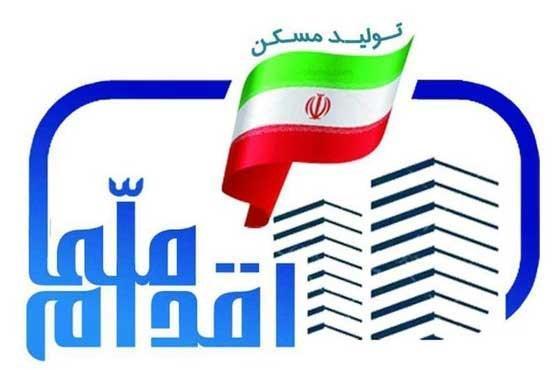 ثبت نام مرحله دوم مسکن ملی در استان تهران شروع شد