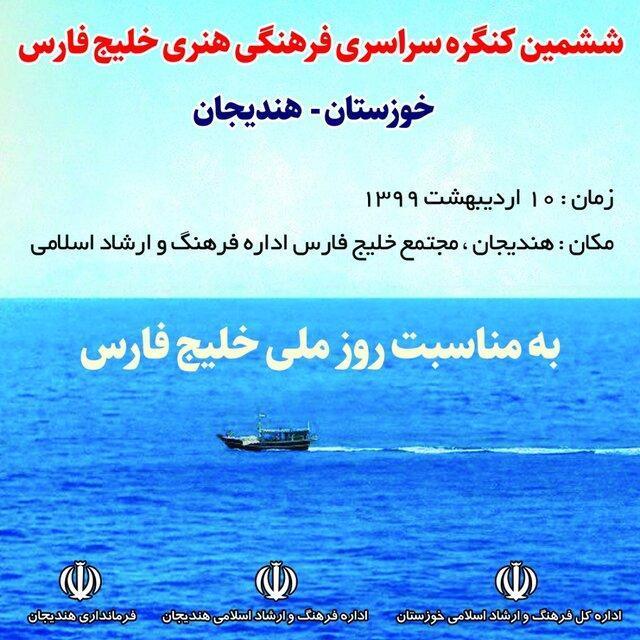 فراخوان ششمین کنگره ملی فرهنگی و هنری خلیج فارس منتشر شد