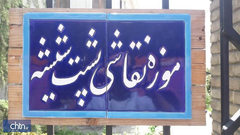 موزه نقاشی پشت شیشه با نمایش آثار صفویه تا معاصر بازگشایی می گردد