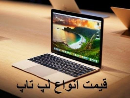 قیمت لب تاب، امروز 7 خرداد 99