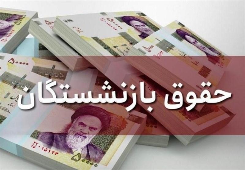 حقوق بازنشستگان از سقف 7 برابر حداقل حقوق معاف شد