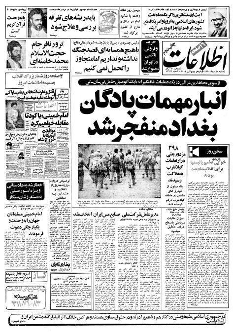 گردش در تهران با ناهار فقط 25 تومان ، مذاکرات ایران با فرانسه برای خرید قطارهای سریع السیر، رتبه نخست گردشگران ایران در تایلند