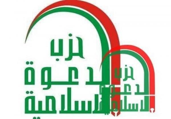 هشدار حزب الدعوه درباره فتنه انگیزی بیگانگان در عراق