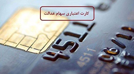 اعطای کارت اعتباری سهام عدالت از هفته آینده