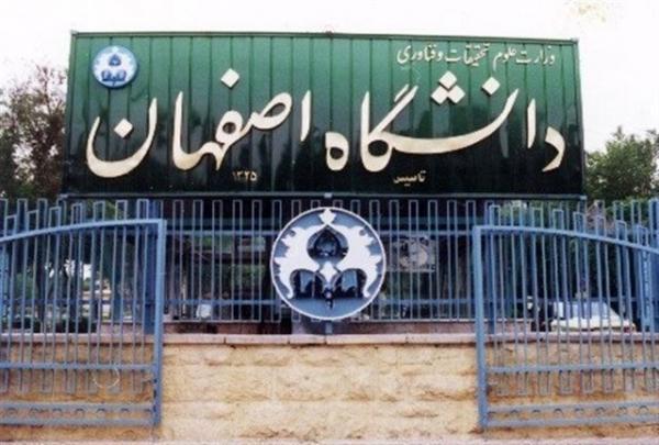 زمان مصاحبه دکتری دانشگاه اصفهان از 17 تا 23 خرداد اعلام شد