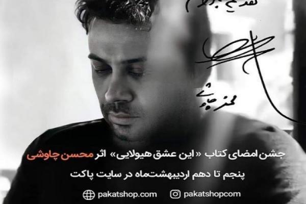 جشن امضای محسن چاوشی