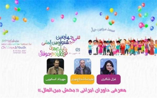 معرفی داوران ایرانی بخش بین الملل جشنواره فیلم کودک و نوجوان